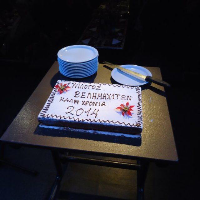 Η κοπή της πρωτοχρονιάτικης πίτας και ο χορός του Συλλόγου 2014