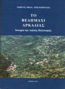 Βελημάχι -Γ.Χριστόπουλος