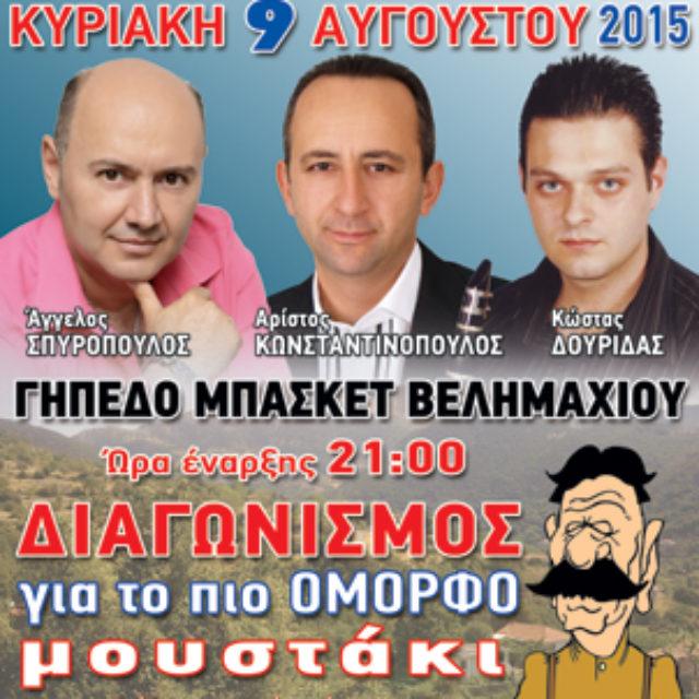 """Διαγωνισμός ομορφότερου μουστακιού 2015 και """"γιορτή σαρδέλας"""" στις 9 Αυγούστου 2015 στο Βελημάχι."""