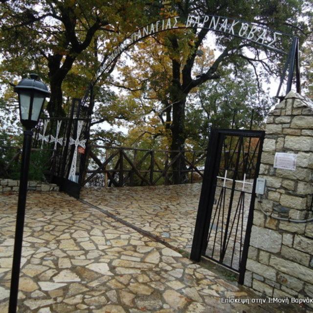 Εκδρομή 14 Μαϊου 2017 στην Ιερά Μονή Παναγίας Βαρνάκοβας, το βυζαντινό μοναστήρι των θρύλων