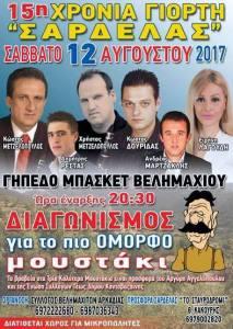 αφίσα Σαρδ 2017